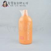 立坽『洗髮精』明佳麗公司貨 FORD FPS橘水鮮洗髮精800ml IH04