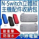 【3期零利率】全新N-Switch立體紋主機配件收納包 耐衝擊 防撞耐摔 遊戲卡匣槽 防潑水