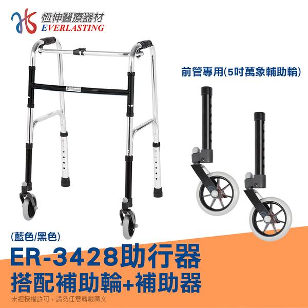 【恆伸醫療器材】 ER-3428 1吋普通本色亮銀色助行器+5吋萬向輔助輪 (兩色隨機)