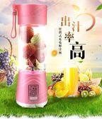 榨汁杯 充電式便攜電動迷你果汁杯 學生榨汁機小型家用料理攪拌機 黛雅