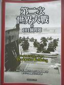 【書寶二手書T1/歷史_GGX】第二次世界大戰的101個問題_約克艾希頓坎普