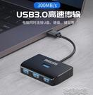 usb3.0擴展器分線器多口type-c筆記本台式電腦外接一拖四多功能usp 快速出貨