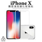 E68精品館 滿版 彩色 霧面 iPhone X 鋼化玻璃貼 iPhoneX 防指紋 9H 螢幕保護貼 iX 鋼膜 玻璃貼 螢幕貼