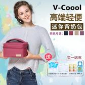 保鮮袋 V-Coool背奶包迷你冰包小號儲奶便當母乳保鮮瓶藍冰冷藏保溫便攜 【中秋搶先購】