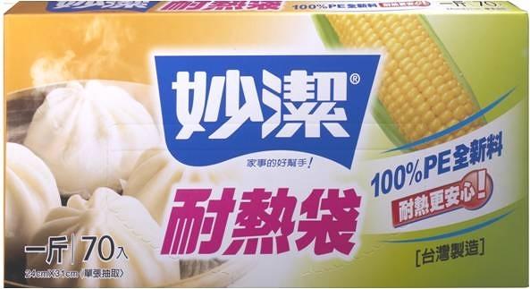 妙潔耐熱袋(一斤)70入