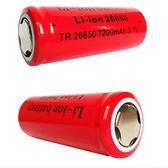 【GN305】26650 3.7v鋰電池 手電筒電池 7500mah 充電電池★EZGO商城★