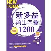 新多益頻出字彙1200(中高級)(32K+多國口音朗讀2MP3)