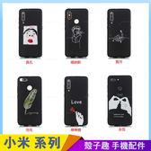 新款卡通圖 小米9 小米8 Lite 情侶手機殼 黑色手機套 線條畫風 小米A1 A2 磨砂軟殼