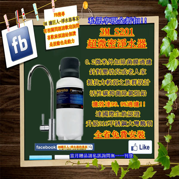 3M S201 超微密 淨水器 購買送前置PP系統+PP濾心3隻 全省免費安裝 S004 愛惠普 安麗 Brita 可參考