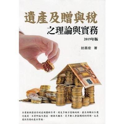 遺產及贈與稅之理論與實務(2019年版)