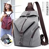 後背包 後背包帆布女包 簡約休閒女士背包 出行韓版旅行小背包學生小布包