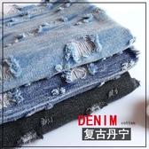 布料-破洞水洗軟牛仔布料面料純棉厚外套褲子女衣服布料DIY手工制作 艾莎