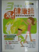【書寶二手書T3/體育_KKD】3分鐘活力健康操-簡單有效的體適能運動_中華民國體適能協會