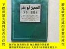 二手書博民逛書店艾蔔罕見伯克爾Y134569 [埃及]穆罕默德·侯賽 今日中國出版社 出版1998