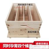養蜂工具 蜂箱 蜜蜂育王全套工具 育王箱 蜜蜂育王專用交尾箱 中蜂養蜂 DF 城市科技