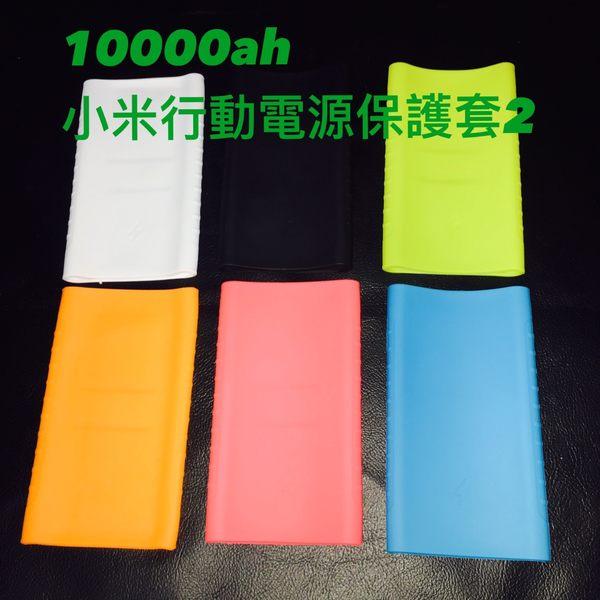 小米行動電源保護套 10000ah  第二代 矽膠套 保護套