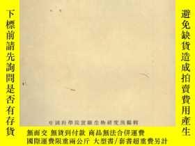 二手書博民逛書店罕見請大家注意養蓖麻蠶Y15322 中國科學院實驗生物研究所 編