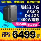 打卡雙重送 2020全新Intel第8代3.7G雙核HT四核4G再升240G SSD可升I3 I5三年保到府收送分期