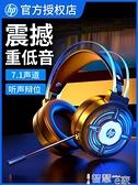 HP/惠普H120電腦耳機頭戴式吃雞聽聲辨位電競游戲專用耳麥帶麥降噪有線話筒臺式筆 智慧