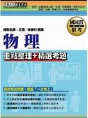 (二手書)2012年細說國民營招考:物理