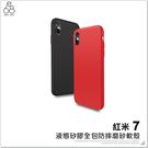 MIUI 紅米7 液態殼 硅膠 手機殼 矽膠 保護套 防摔 軟殼 手機套 霧面 抗變形 保護殼 手機保護套