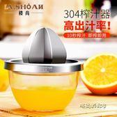 樓尚手動擠橙子榨汁機304檸檬壓榨橙器家用小型水果炸橙汁榨汁杯「時尚彩虹屋」