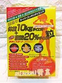 現貨夏日限量特賣!小S推薦日本 MINAMI 超實感黃盒新宿基本款便宜秘密新谷酵素