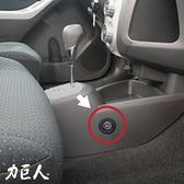 隱藏式排檔鎖 Toyota Yaris 1.5 (2006~2014) 力巨人 下市車款/到府安裝/保固三年/臺灣製造