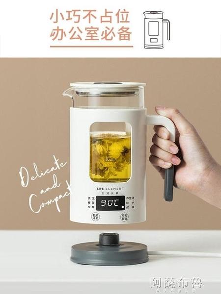 養生壺 生活素養生壺花茶辦公室mini小型家用多功能全自動煮茶器燒水壺 雙12
