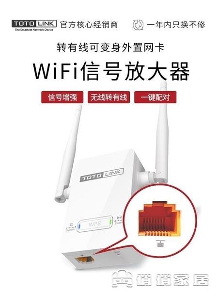 路由器丨totolink無線wifi增強器放大加強信號擴大器家用中繼轉有線擴展網路【快速出貨】