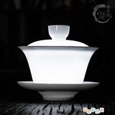 白玉汝 羊脂白瓷三才蓋碗茶杯德化玉瓷單個薄胎陶瓷茶碗功夫茶具【全館免運】
