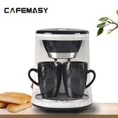 美式咖啡機家用小型全自動一體機蒸汽滴漏式迷你咖啡機電動單雙杯 電壓:220v 中秋節