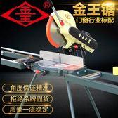 切割機金王之星/新星精密轉盤切割機鋸鋁機45度切角機igo時光之旅