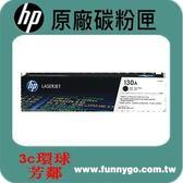 HP 原廠黑色碳粉匣 CF350A (130A)