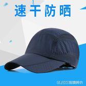 帽子男士戶外遮陽帽速干防曬太陽帽透氣休閒棒球帽鴨舌帽   琉璃美衣