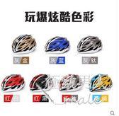 男女公路騎行頭盔一體成型xx3063【極致男人】