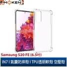 【默肯國際】IN7 Samsung Galaxy S20 FE (6.5吋) 氣囊防摔 透明TPU空壓殼 軟殼 手機保護殼