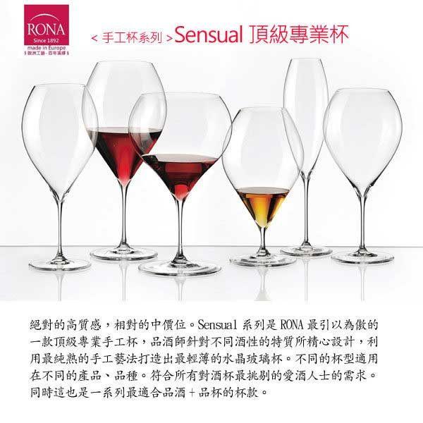 《Rona樂娜》Sensual 系列-葡萄酒杯-710ml(1入)