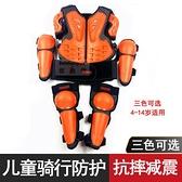 兒童護甲全套護具套裝防摔越野騎行摩托車防護裝備盔甲護膝護肘男晴天時尚