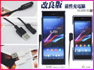 【Love Shop】Sony 磁吸充電...