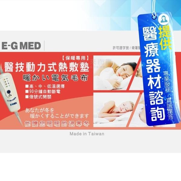來而康 醫技 動力式熱敷墊 EG-220A 30x39 贈暖暖包2片