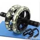 健腹輪腹肌輪軸承滾輪推輪健身器材家用腹部鍛煉練腹肌運動健身男CY『新佰數位屋』
