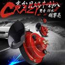 【蝸牛喇叭】一對裝 汽車用12V 510HZ高低音喇叭 機車高頻喇叭 鳴笛防水喇叭
