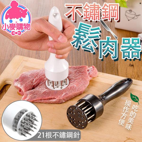 ✿現貨 快速出貨✿【小麥購物】不鏽鋼鬆肉器 嫩肉針 鬆肉針 料理針 鬆肉器 烤肉 牛排 【Y580】