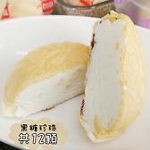 老爸ㄟ廚房.摩納雪Q冰淇淋-黑糖珍珠(70g/顆,共12顆)...愛食網