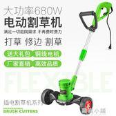 家用電動割草機打草機小型多功能除草機插電草坪機鋰電充電剪草機QM 藍嵐