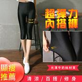 七分褲--歐美夏日運動率性風透氣超彈性亮面光澤七分內搭褲(黑L-3L)-R197眼圈熊中大尺碼◎