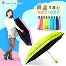 【JoAnne就愛你】降溫13度_花樣小熊配色玻纖降溫黑膠自動開收傘/抗UV自動傘防風折傘晴雨傘B6290B