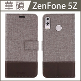 【拚色十字紋】華碩 ZenFone 5Z 磁扣皮套 帆布系列 錢包款 卡片夾 側翻手機套 可立式 手機殼 ZS620KL