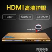 CD機 金正 SG-910家用DVD影碟機HDMI 5.1高清播放機器EVD帶同軸光纖VCD 阿薩布魯